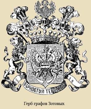 Герб графов Зотовых