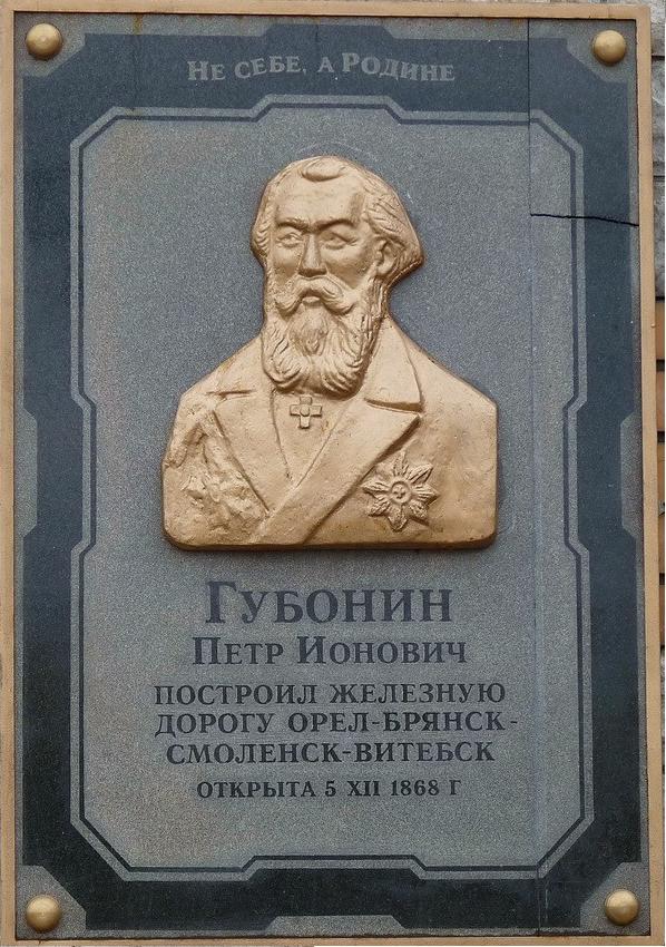Памятная доска Губонину П. И., станция Брянск-Орловский