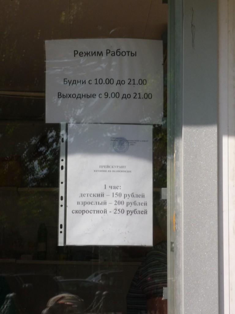 """Расценки велопроката в ПКиО """"Кузминки"""""""