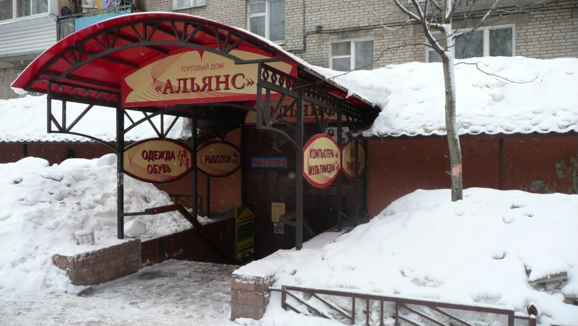 Магазин для рыбаков на Коммунистической